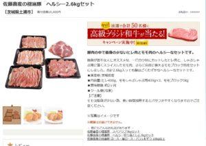 豚肉セットのふるさと納税の返礼品です。