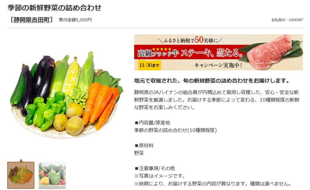 静岡県吉田町「季節の新鮮野菜の詰め合わせ」の画像です。