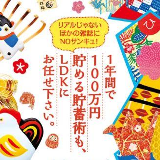 雑誌「LDK」でも年100万円貯金特集!