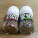 削りたてのいい香り!七味の概念が変わる!香り七味、香り山椒