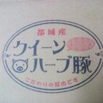 """【ふるさと納税】宮崎県都城市 """"クイーンハーブ豚 色彩(いろいろ)3.6kgセット""""が届きました。"""