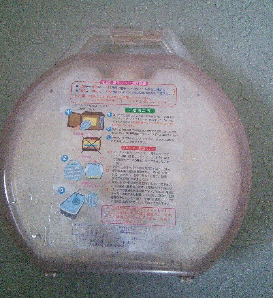 風呂の追い焚き回数が減ってガス代節約!風呂湯保温器 バスパ