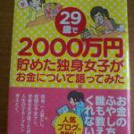 「29歳で2000万円貯めた独身女子がお金について語ってみた」を読みました