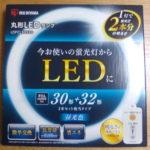 丸形蛍光灯を丸形LEDライトに交換!アダプターをそのまま生かせた!
