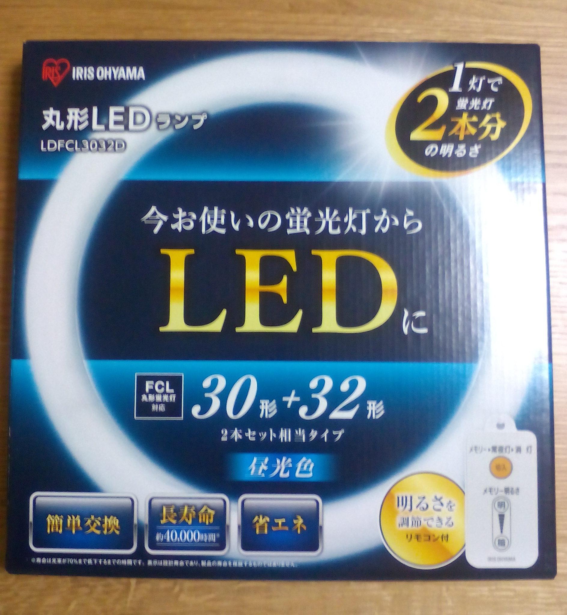丸形蛍光灯を丸形LEDライトに交換!天井灯アダプターを捨てることなくそのまま生かせた!