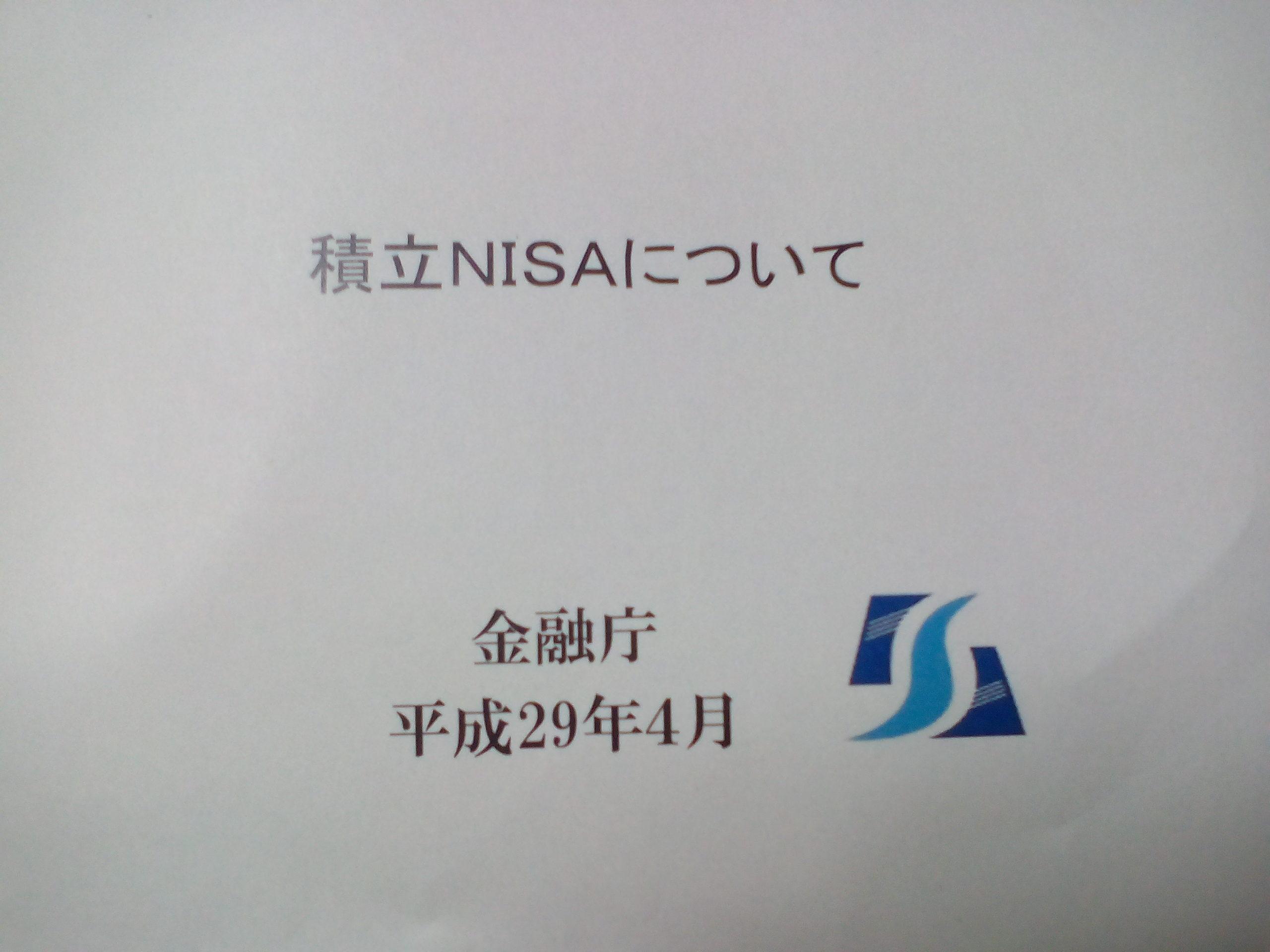 金融庁で積立NISAの説明会に参加