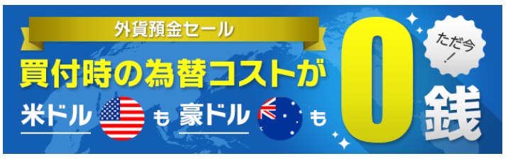 住信SBIネット銀行で為替コスト0円キャンペーン!  でも我慢します