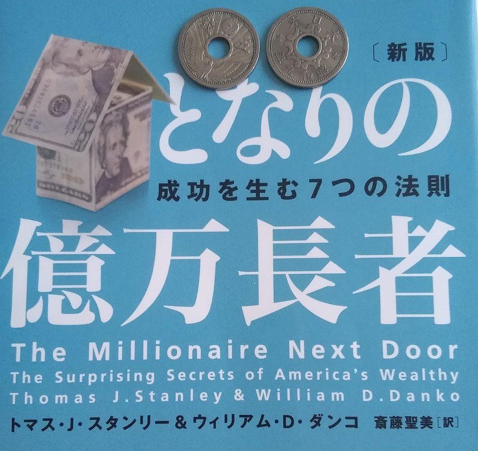 資産1億円以上で億り人! そこまで待てない人のために途中の称号を考案
