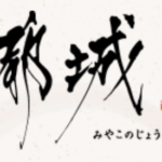 【ふるさと納税】宮崎県都城市「大万吉豚4kgセット」が届きました