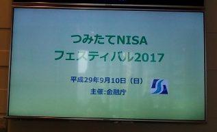 「つみたてNISAフェスティバル2017」に参加 イベントの継続を望みます!