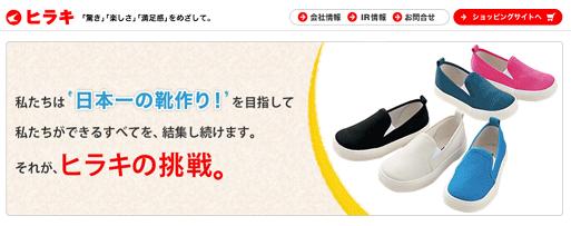 【株主優待】ヒラキ(3059)から優待が到着 今年も2000円ギリギリを狙いました!