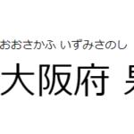【ふるさと納税】大阪府泉佐野市「国産牛切落し600 g & ミンチ250g 」が届きました
