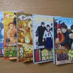 「インベスターZ」1~20巻が電子書籍で5円セール!20冊でも100円です。10/29まで!