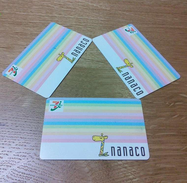nanacoカードで2018年の固定資産税の支払いが完了  今年は1分かかりました