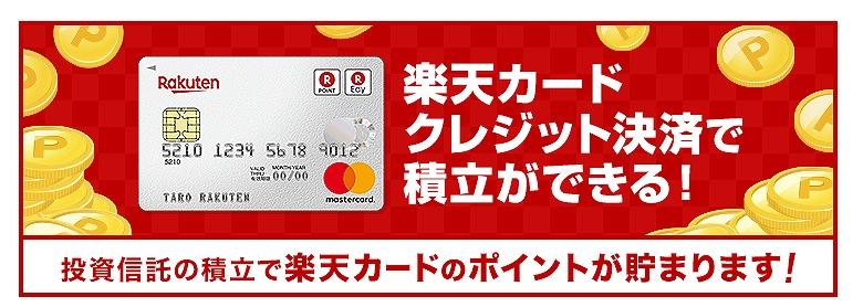 楽天カード決済で夫婦合わせて月10万円の投信積立!楽天証券で10月27日から楽天クレジット決済で投信積立設定が可能になりました