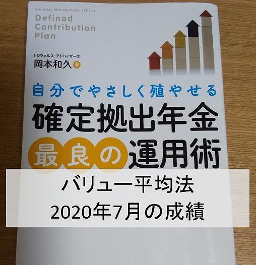 バリュー平均法の具体的な方法を紹介している書籍、「確定拠出年金 最良の運用術」の写真です。