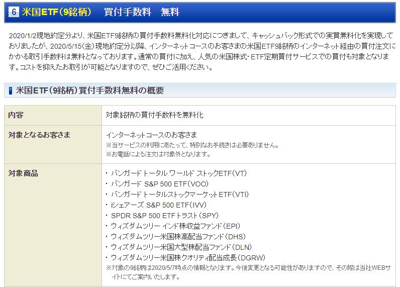 SBI証券の海外ETFの売買手数料無料を示すページのキャプチャです。